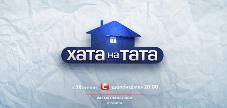 Хата на тата 6 сезон СТБ
