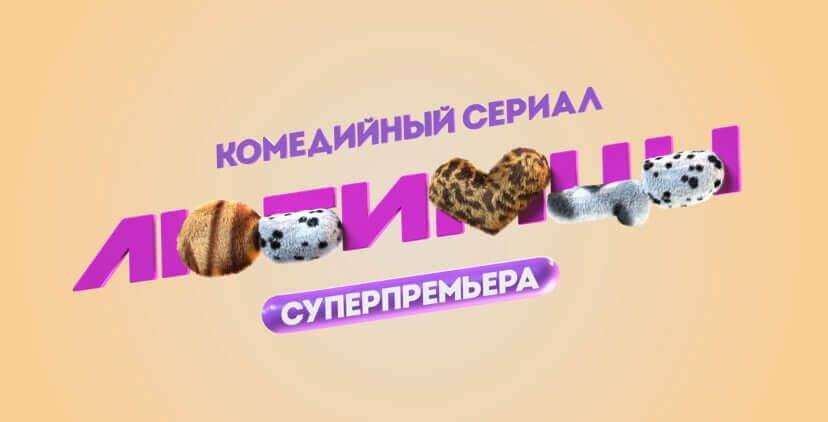 Любимцы новая серия. Сериал Пятница