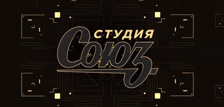 Студия Союз новый выпуск