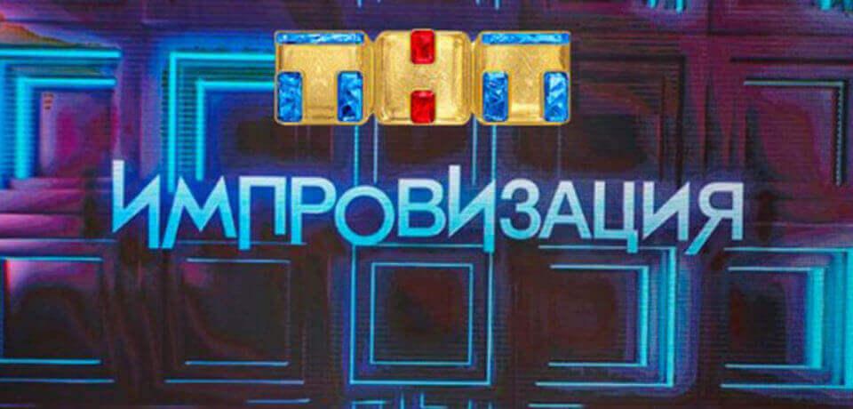 Импровизация 27.02.2018 смотреть онлайн наТНТ