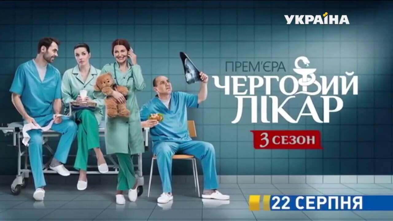 Дежурный врач новая серия