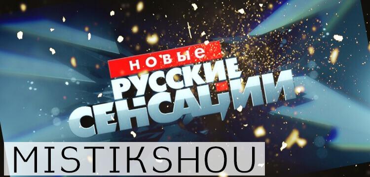 Новые русские сенсации все выпуски 2017 - 2018