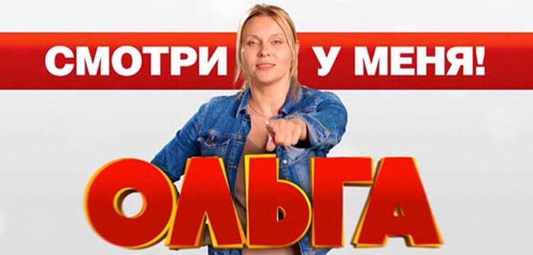 Ольга новая серия смотреть онлайн