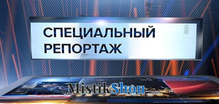 Специальный репортаж на ТВЦ
