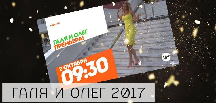 Галя и Олег 2017. Пятница