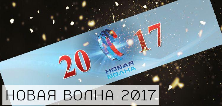 Новая волна 2017. Россия 1