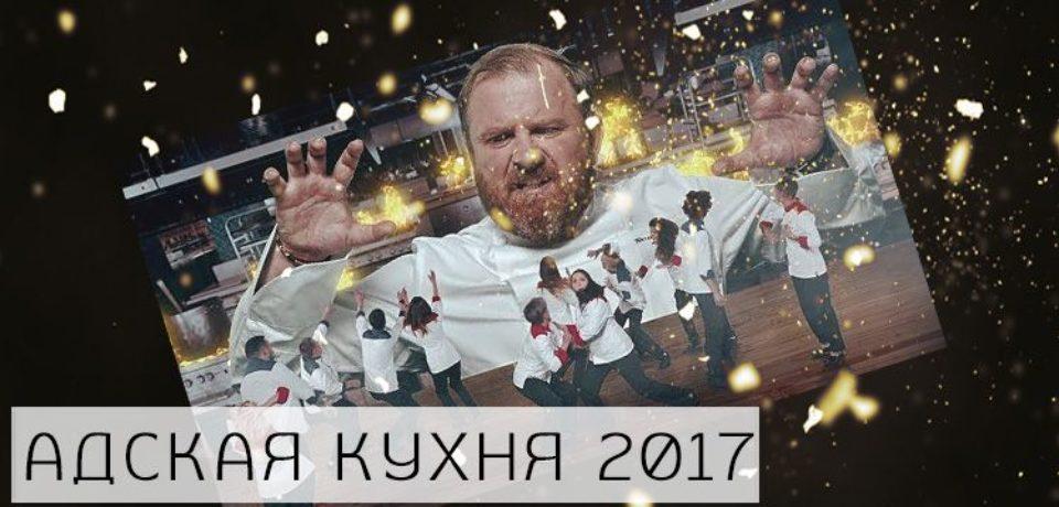 Адская кухня 18.10.2017 смотреть онлайн. Пятница!