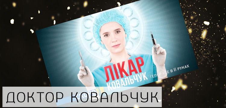 Доктор Ковальчук. Украина