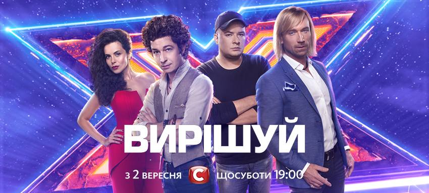 Х-фактор 8 сезон новый выпуск