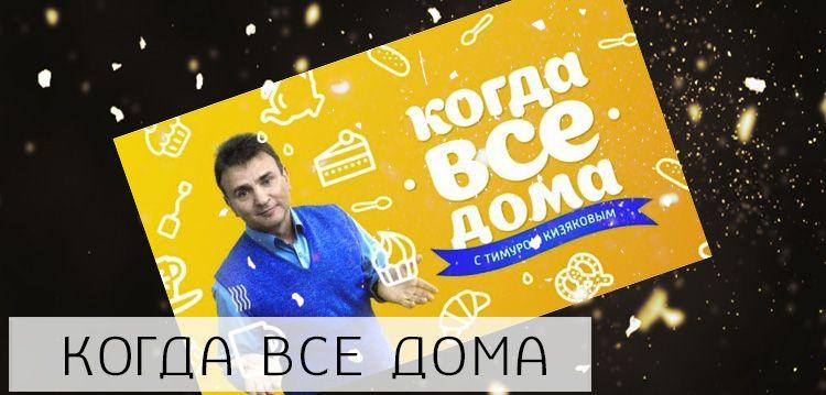 Когда все дома с Тимуром Кизяковым все выпуски Россия 1