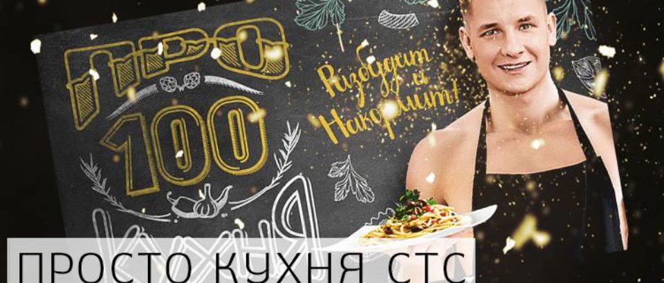 ПроСТО кухня 16.02.2019 все выпуски смотреть онлайн