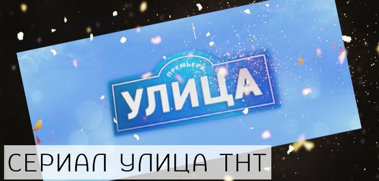 Сериал Улица. ТНТ