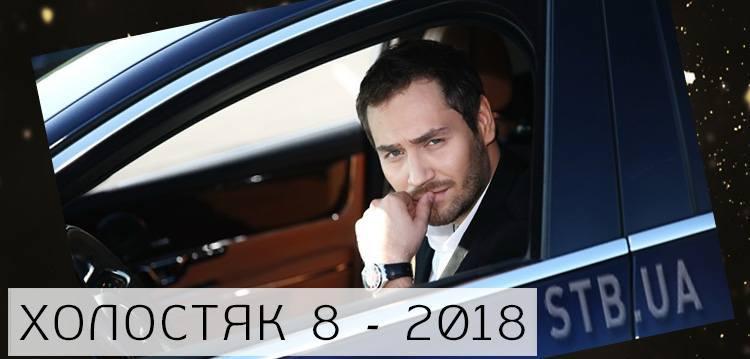 Холостяк 8 сезон на СТБ