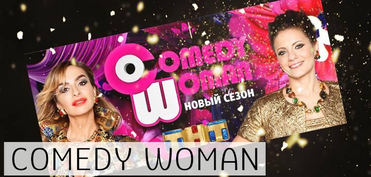 Comedy Woman последний выпуск смотреть. ТНТ