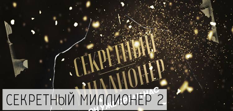 Секретный миллионер 2 сезон 2017. Пятница