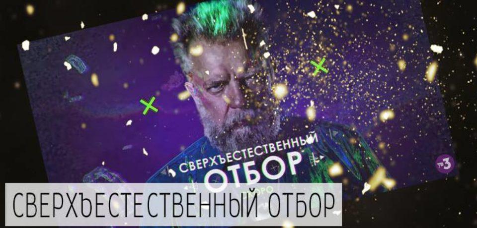 Сверхъестественный отбор 27.12.2017 все выпуски смотреть онлайн. ТВ3