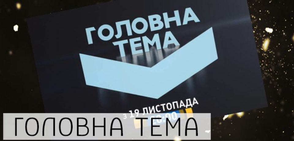 Головна тема 10.02.2019 смотреть онлайн. Украина