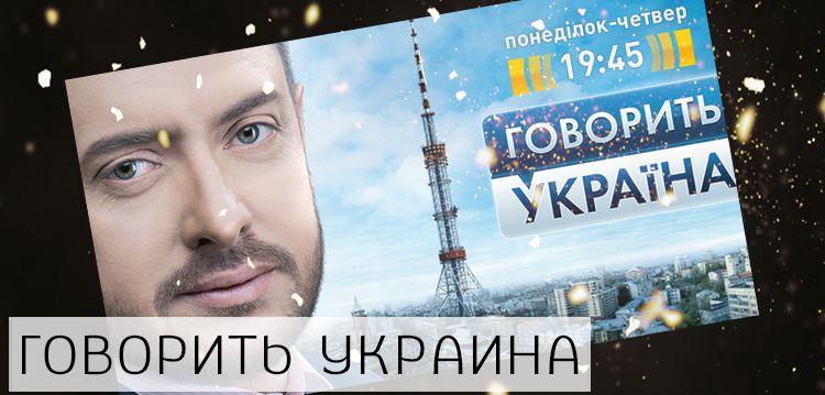 Говорить Украина смотреть