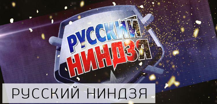 Русский ниндзя на Первом канале
