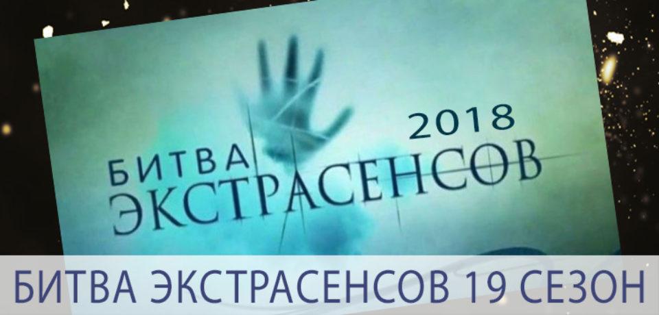 Битва экстрасенсов 19 сезон 9.02.2019 смотреть онлайн 1-18 выпуски