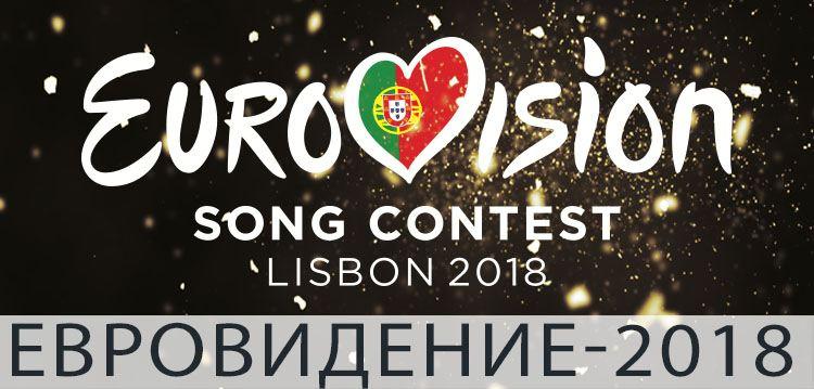 Евровидение 2018 смотреть онлайн