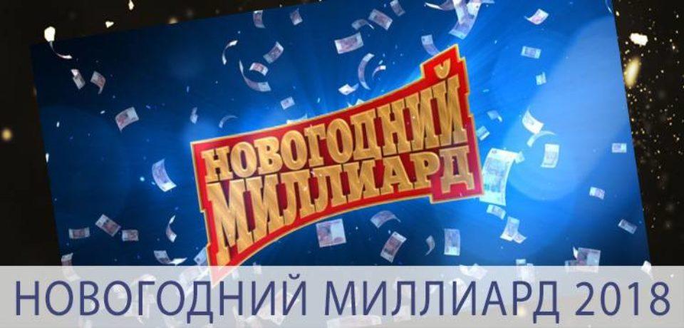 Новогодний миллиард 2018 смотреть онлайн от 01.01.2018