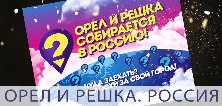 Орел и Решка Россия смотреть онлайн