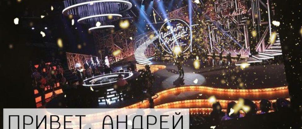 Привет, Андрей! 16.02.2019 смотреть онлайн