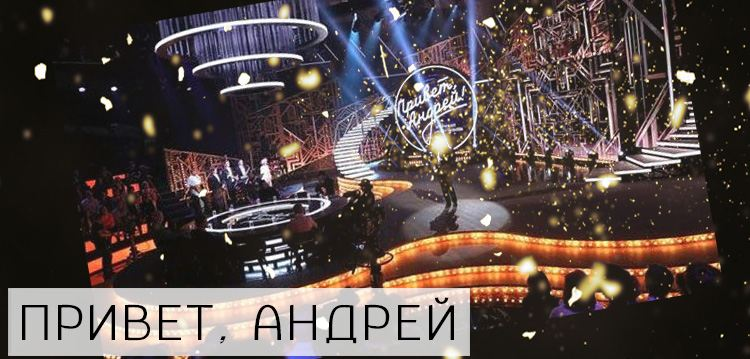 Привет Андрей ток шоу