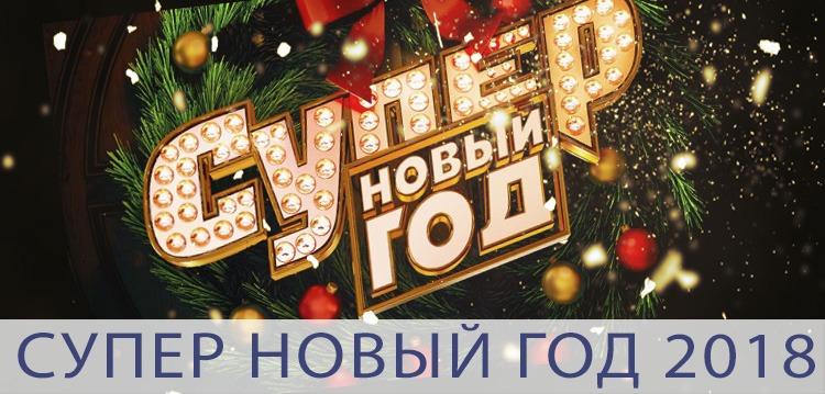 Супер Новый год 2018 на НТВ смотреть онлайн