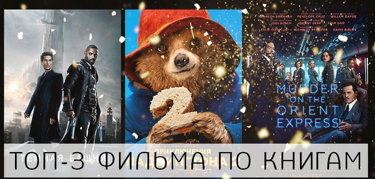 Топ-3 фильма по книгам 2017 - 2018