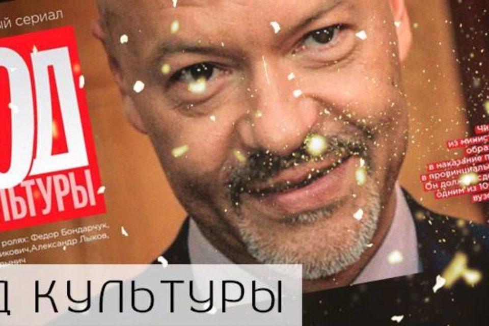 Год Культуры 1-6 серия смотреть онлайн сериал на ТНТ