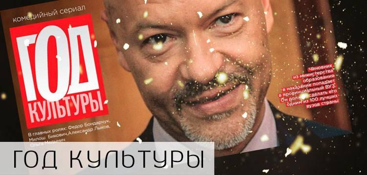 Год Культуры смотреть онлайн сериал на ТНТ