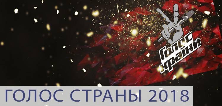 ГОЛОС СТРАНЫ 2018 Украина