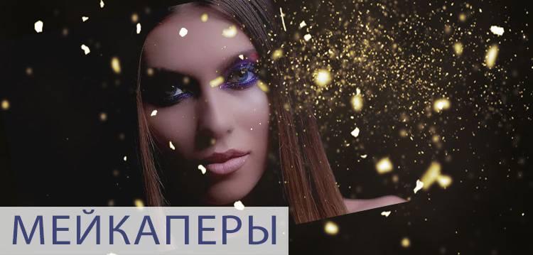 Мейкаперы с Тодоренко смотреть онлайн