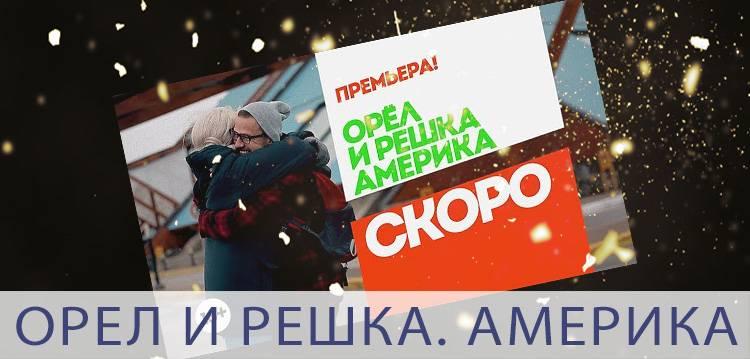 Орел и Решка Америка смотреть онлайн