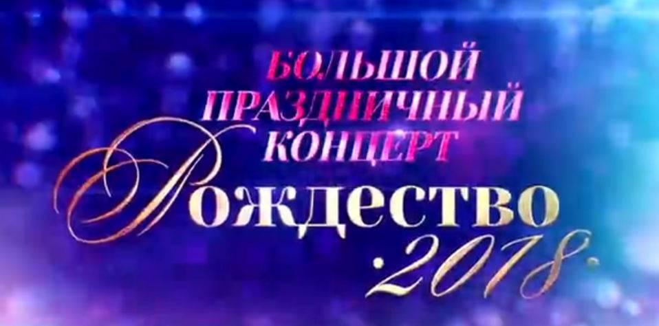 Рождество 2018 на Первом канале смотреть онлайн