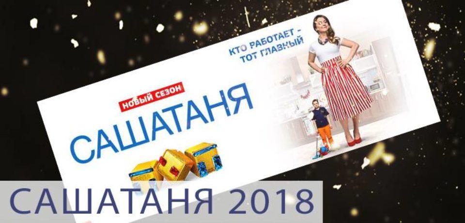 Саша Таня 1-6 серии новый сезон 2018 смотреть онлайн на ТНТ – все серии СашаТаня