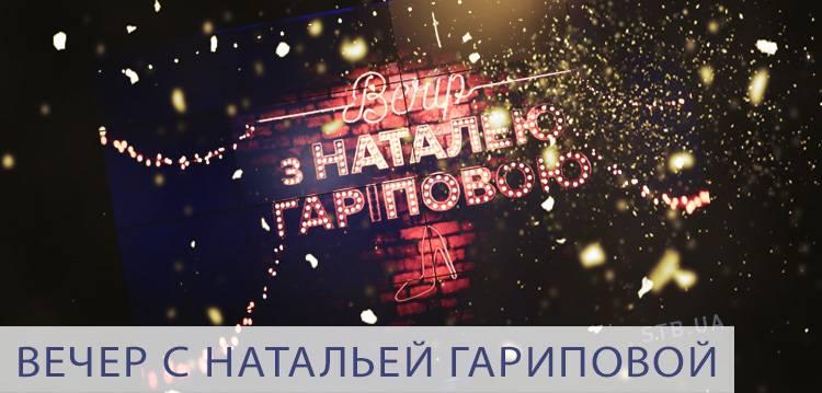 Вечер с Натальей Гариповой на СТБ