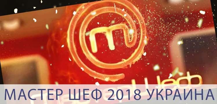 Мастер Шеф 2018 Украина