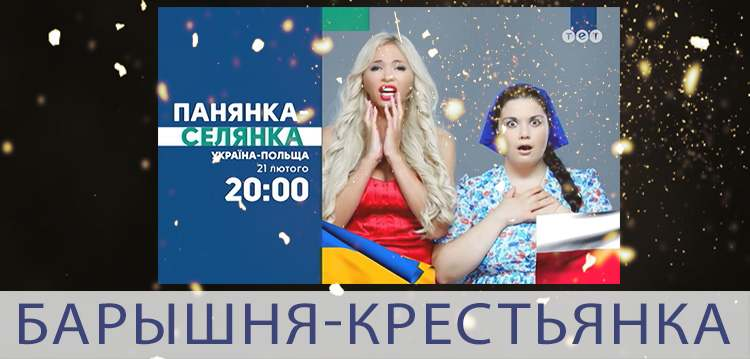 Панянка-селянка 8 сезон на ТЕТ