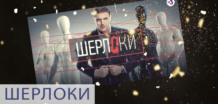 Шерлоки ТВ-3 смотреть онлайн