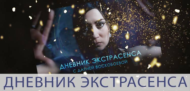 Дневник экстрасенса с Дарией Воскобоевой смотреть онлайн