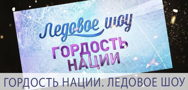 Гордость нации. Ледовое шоу российских олимпийцев 04.03.2018 смотреть онлайн