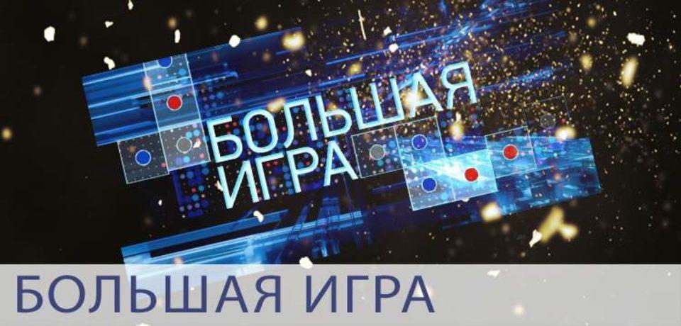 Большая игра 19.02.2019 смотреть онлайн Первый канал