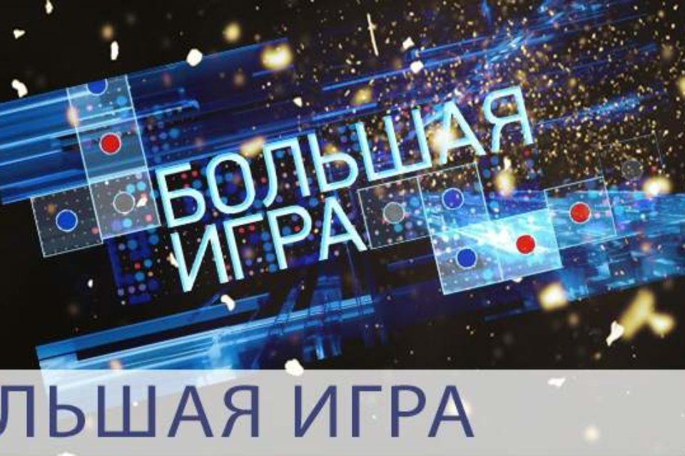 Большая игра 7.02.2019 смотреть онлайн Первый канал