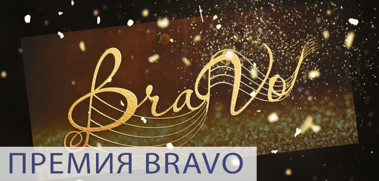 """Премия """"BraVo"""" смотреть онлайн"""