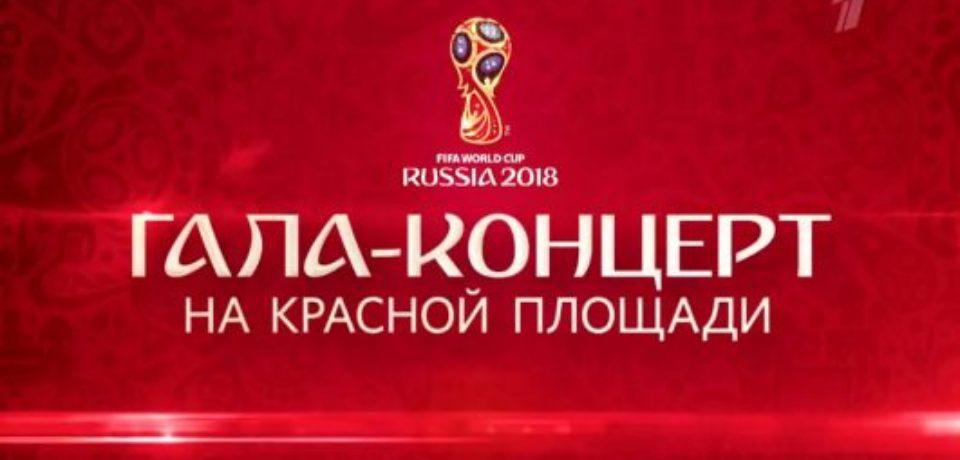 Концерт в поддержку чемпионата мира по футболу 13.06.2018 смотреть онлайн