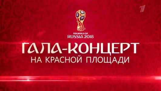 Концерт в поддержку чемпионата мира по футболу