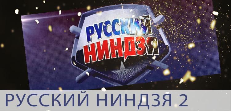 Русский ниндзя 2 сезон
